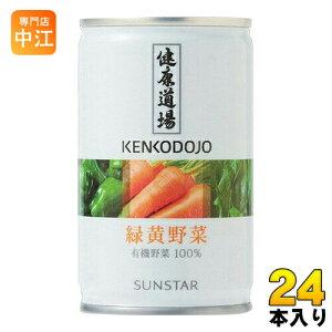 サンスター 健康道場 緑黄野菜 160g 缶 24本入(野菜ジュース) 〔有機野菜 野菜ジュース〕