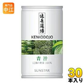 〔クーポン配布中〕サンスター 健康道場 青汁 160g 缶 30本入