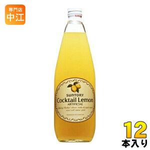 サントリー カクテルレモン 780ml 瓶 12本入〔サントリー カクテルシロップ 割材 割りもの 果汁 焼酎〕