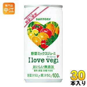 〔15%OFFクーポン配布中〕 サントリー I love vegi アイラブベジ 190g 缶 30本入(野菜ジュース) 〔果汁飲料〕