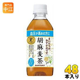 サントリー 胡麻麦茶 350ml ペットボトル 48本 (24本入×2 まとめ買い) 〔トクホ お茶〕