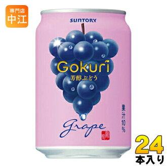 与三得利 Gokuri 290 g 葡萄混合罐 24 件