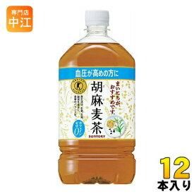 〔クーポン配布中〕サントリー 胡麻麦茶 1.05L ペットボトル 12本入