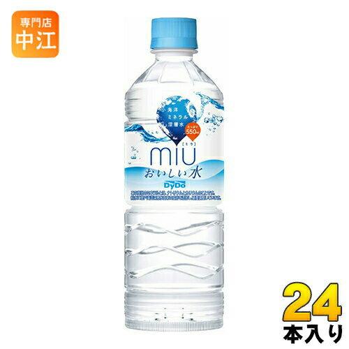 ダイドー miu ミウ 550ml ペットボトル 24本入