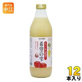 〔クーポン配布中〕JAアオレン 希望の雫 品種ブレンド 1L 瓶 12本 (6本入×2 まとめ買い)