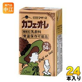 らくのうマザーズ カフェ・オ・レ 250ml 紙パック 24本入