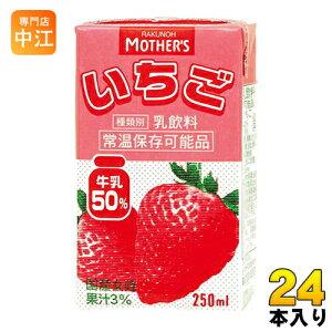 らくのうマザーズ いちご 250ml 紙パック 24本入〔苺 いちごオレ ストロベリー〕