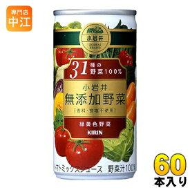 キリン 小岩井 無添加野菜 31種の野菜100% 190g 缶 60本 (30本入×2 まとめ買い) 野菜ジュース