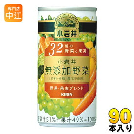 キリン 小岩井 無添加野菜 32種の野菜と果実 190g 缶 90本 (30本入×3 まとめ買い) 野菜ジュース