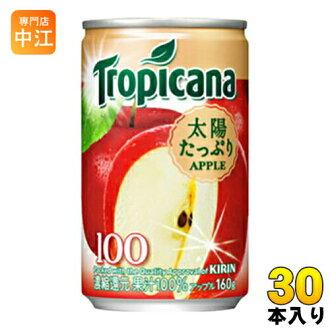 麒麟纯果乐 100%苹果 160 g 罐 30 件