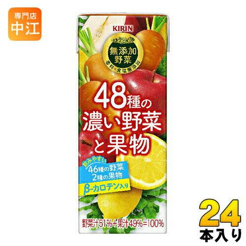 キリン 無添加野菜 48種の濃い野菜と果物 200ml 紙パック 24本入 (野菜ジュース)〔野菜ジュース にんじん〕