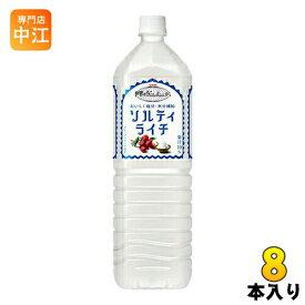 〔クーポン配布中〕キリン 世界のkitchenから ソルティ・ライチ 1.5L ペットボトル 8本入