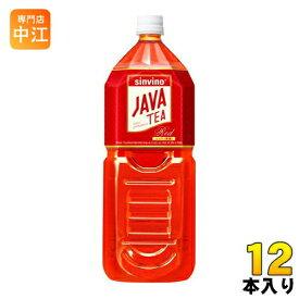 大塚食品 シンビーノ ジャワティストレートレッド 2L ペットボトル 12本 (6本入×2 まとめ買い) 〔お茶〕