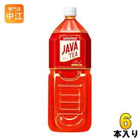 大塚食品 シンビーノ ジャワティストレートレッド 2L ペットボトル 6本入 〔お茶〕