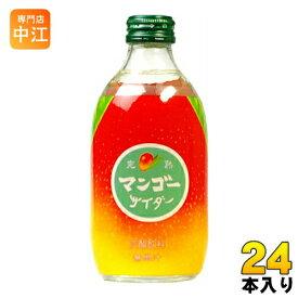 友桝飲料 完熟マンゴーサイダー 300ml 瓶 24本入