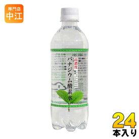 〔クーポン配布中〕バナジウム酸素水 500ml ペットボトル 24本入