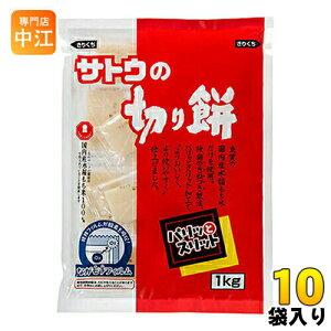 佐藤食品 サトウの切り餅 パリッとスリット 1kg袋 10袋入〔お餅 もち 切り餅 国産米 杵つき ながモチフィルム 大容量〕
