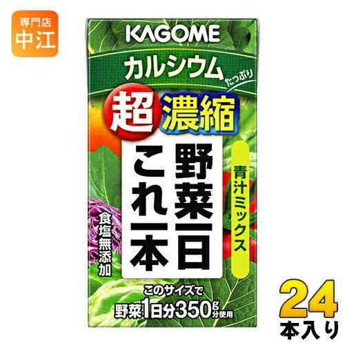 〔送料無料〕カゴメ 野菜一日これ一本 超濃縮 カルシウム 青汁ミックス 125ml 紙パック 24本入 (野菜ジュース)