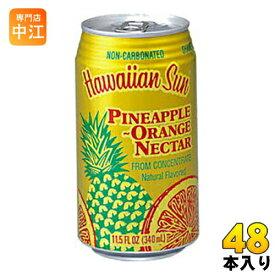 ハワイアンサン パイナップル・オレンジ・ネクター 340ml 缶 48本 (24本入×2 まとめ買い)