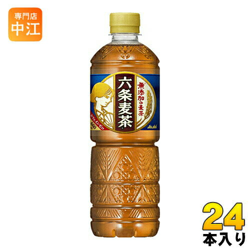 アサヒ 六条麦茶 660ml ペットボトル 24本入