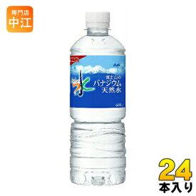 〔クーポン配布中〕アサヒ 富士山のバナジウム天然水 600ml ペットボトル 24本入