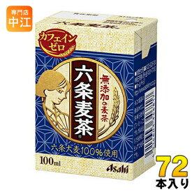 アサヒ 六条麦茶 100ml 紙パック 72本 (18本入×4 まとめ買い)
