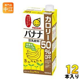 マルサン 豆乳飲料 バナナ カロリー50%オフ 1000ml 紙パック 12本 (6本入×2 まとめ買い)〔豆乳 豆乳飲料 カロリーオフ まるさん とうにゅう〕