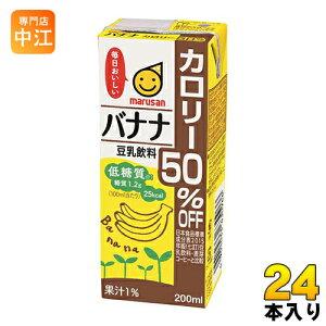 マルサンアイ 豆乳飲料 バナナ カロリー50%オフ 200ml 紙パック 24本入 〔まるさん とうにゅう ばなな カロリーハーフ カロリーオフ カロリー50%OFF カロリー50パーセントオフ Soy Milk Banana msrusa