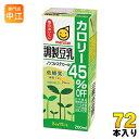 マルサン 調整豆乳 カロリー45%オフ 200ml 紙パック 72本 (24本入×3 まとめ買い)