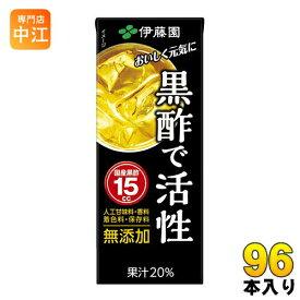 伊藤園 黒酢で活性 200ml 紙パック 96本 (24本入×4 まとめ買い)