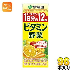 伊藤園 ビタミン野菜 200ml 紙パック 96本 (24本入×4 まとめ買い) 野菜ジュース