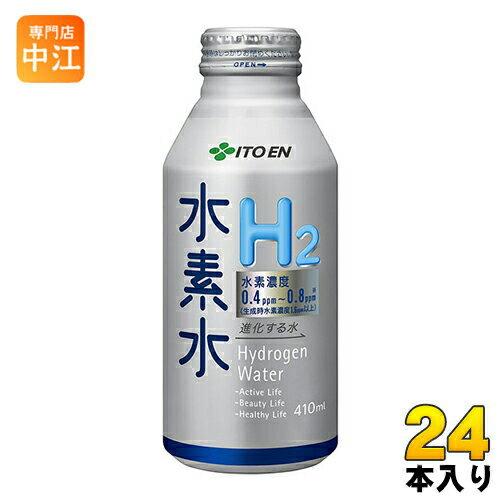 〔クーポン配布中〕伊藤園 水素水 410ml ボトル缶 24本入