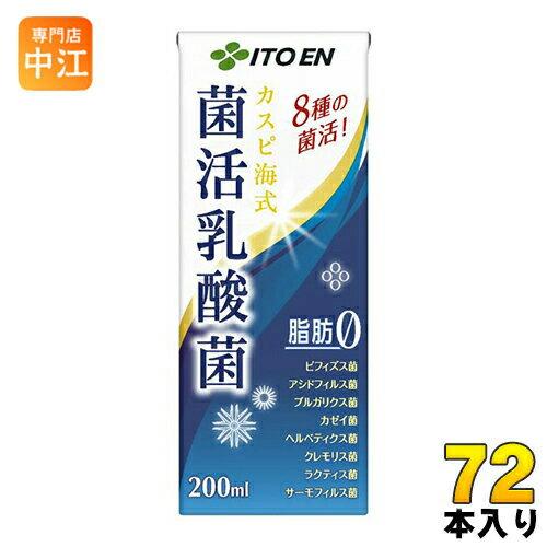 〔送料無料〕伊藤園 菌活乳酸菌 200ml 紙パック 24本入×3 まとめ買い
