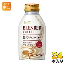 UCC ブレンドコーヒー 贅沢なカフェ・オ・レ 260gリキャップ缶 24本入 〔コーヒー〕