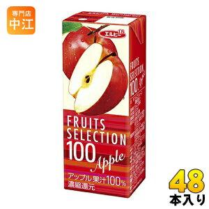 エルビー フルーツセレクション アップル100 200ml 紙パック 48本 (24本入×2 まとめ買い)〔果汁飲料〕