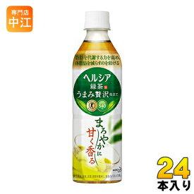 花王 ヘルシア緑茶 うまみ贅沢仕立て 500ml ペットボトル 24本入