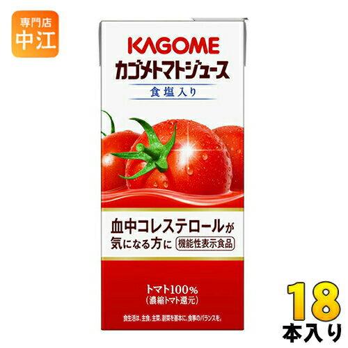 〔送料無料〕カゴメ トマトジュース 1L 紙パック 6本入×3 まとめ買い (野菜ジュース)