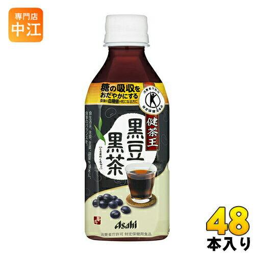 アサヒ カルピス 健茶王 黒豆黒茶 350ml ペットボトル 48本 (24本入×2 まとめ買い)