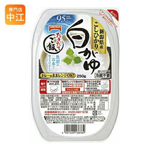 テーブルマーク たきたてご飯 新潟県産こしひかり 白がゆ 250g 24個入×2 まとめ買い