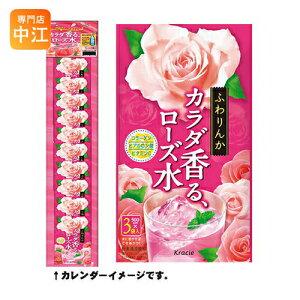 クラシエ カラダ香る、ローズ水カレンダー 3本×20袋入×2 まとめ買い〔ふわりんか バラの香り エチケット飲料 汗のニオイ〕