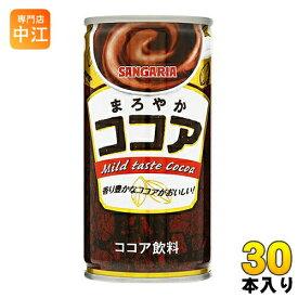 サンガリア まろやかココア 190g 缶 30本入〔ここあ 缶 ココナツオイル マイルドココア〕
