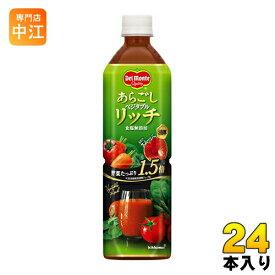 〔クーポン配布中〕デルモンテ あらごしベジタブルリッチ 900gペットボトル 24本 (12本入×2 まとめ買い) 野菜ジュース