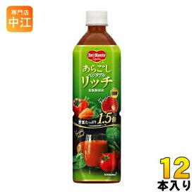 〔クーポン配布中〕デルモンテ あらごしベジタブルリッチ 900gペットボトル 12本入(野菜ジュース)