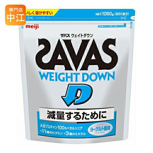 明治 ザバス ウェイトダウン 1050g 1袋入〔SAVAS プロテイン 粉末 プロテインパウダー〕