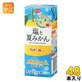 えひめ飲料 POM ポン 塩と夏みかん 200ml 紙パック 48本 (12本入×4 まとめ買い)