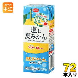 えひめ飲料 POM ポン 塩と夏みかん 200ml 紙パック 72本 (12本入×6 まとめ買い)