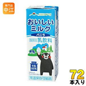 らくのうマザーズ おいしいミルクバニラ 200ml 紙パック 72本 (24本入×3 まとめ買い) 〔バニラミルク 乳飲料 牛乳 milk〕