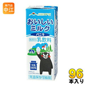 らくのうマザーズ おいしいミルクバニラ 200ml 紙パック 96本 (24本入×4 まとめ買い)〔バニラミルク 乳飲料 牛乳 milk〕