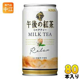 キリン 午後の紅茶 ミルクティー 185g 缶 80本 (20本入×4 まとめ買い)