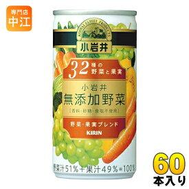 キリン 小岩井 無添加野菜 32種の野菜と果実 190g 缶 60本 (30本入×2 まとめ買い) 野菜ジュース
